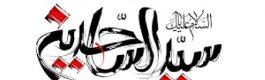 شجاعت در عرصه فرهنگی از دیدگاه امام سجاد (ع)