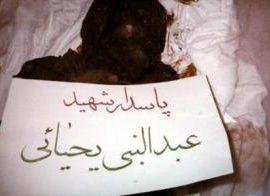 صوت اذان منسوب به شهید عبد النبی یحیائی