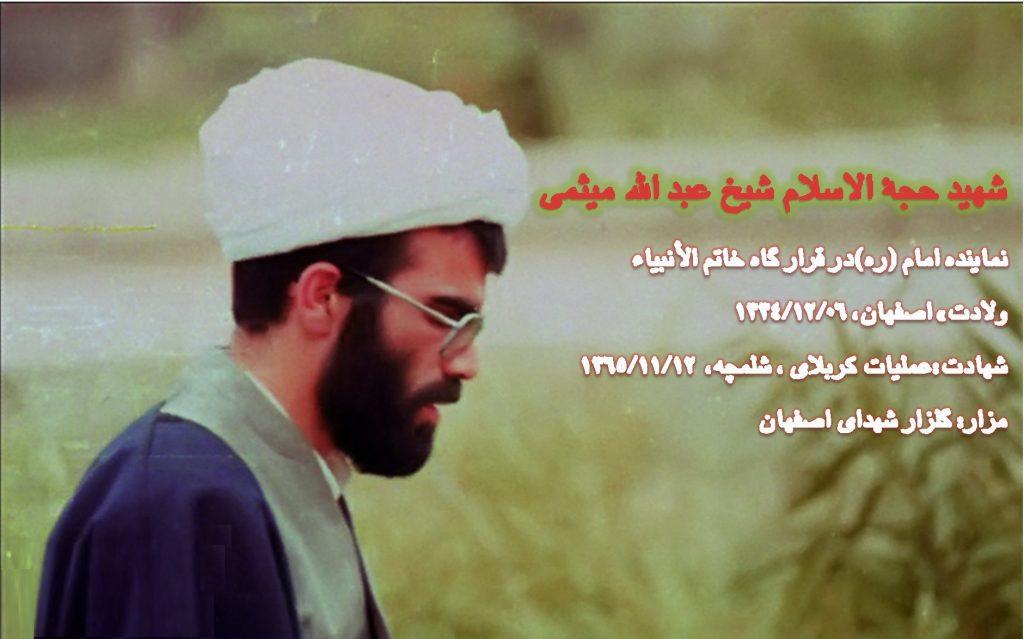 هیئت داری شهید عبد الله میثمی
