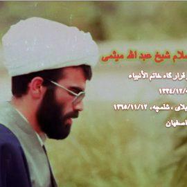 وصیت شهید عبد الله میثمی به طلاب و روحانیون
