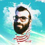 جلوه ای از زهد شهید عبد الله میثمی