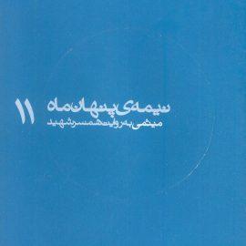 معرفی کتاب نیمه پنهان ماه جلد ۱۱؛ شهید عبد الله میثمی