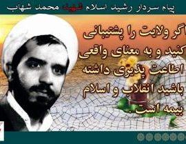 عاشورای شهید محمد شهاب