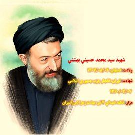 حزب جمهوری اسلامی در بیان شهید بهشتی