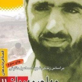 کتاب صوتی مهاجر مهربان؛ بر اساس زندگی شهید اسماعیل دقایقی