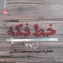 توصیف لحظه های شهادت در دست نوشته های شهید سید محمد شکری
