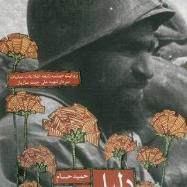 معرفی و بررسی کتاب دلیل درباره ؛ شرح حال شهید علی چیت سازیان