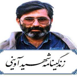 زندگی نامه شهید سید مرتضی آوینی