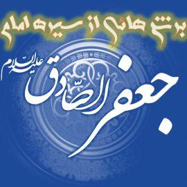کسب روزی حلال در سیره امام صادق (ع)