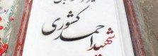 زندگی نامه شهید احمد کشوری
