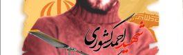 وصیت نامه شهید احمد کشوری