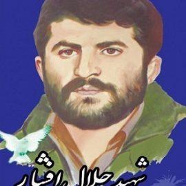 محرومیت زدایی در سیره شهید جلال افشار