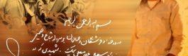 دست نوشته مقام معظم رهبری بر روی تصویر شهید غلام علی پیچک
