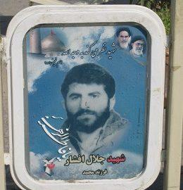جلوه ای از شجاعت شهید جلال افشار