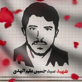 تلاش فرهنگی شهید سید حسین علم الهدی