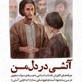 شهید سید مجتبی نواب صفوی به روایت رهبر معظم انقلاب