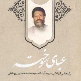 معرفی و بررسی کتاب عبای سوخته ؛ برگ هائی از زندگی شهید بهشتی