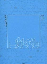 معرفی و بررسی جلد هشتم کتاب یادگاران؛ کتاب شهید مصطفی ردانی پور