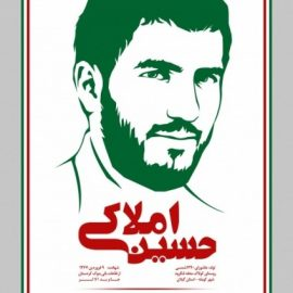 ترویج کتاب خوانی در سیره شهید حسین املاکی