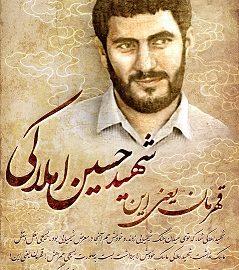 احترام به بزرگ تر ها در سیره شهید حسین املاکی