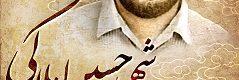 شهید حسین املاکی از نگاه رهبر معظم انقلاب