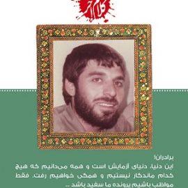 زندگی نامه شهید محمود ستوده