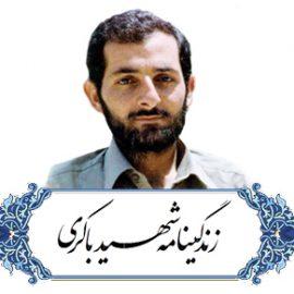 زندگی نامه شهید مهدی باکری