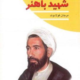 معرفی و بررسی کتاب شهید باهنر