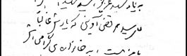 شهید سید مرتضی آوینی از دریچه نگاه مقام معظم رهبری