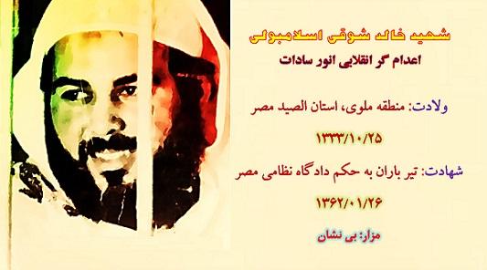 نتیجه تصویری برای شهادت خالد اسلامبولي و يارانش در مصر
