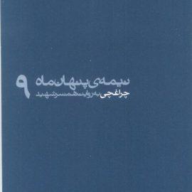 معرفی و بررسی جلد ۹ مجموعه نیمه پنهان ماه؛ شهید ولی الله چراغچی