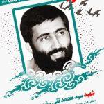 زندگی نامه شهید سید محمد تقی رضوی مبرقع