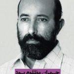 معرفی و بررسی کتاب چمران مظلوم بود؛ خاطراتی از شهید مصطفی چمران