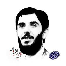 انس شهید عبد الحمید دیالمه با دعای کمیل