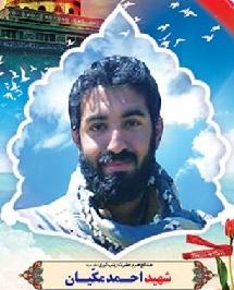 علاقه به حفظ قرآن در سیره شهید احمد مکیان