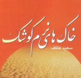کتاب خاک های نرم کوشک از نگاه رهبر معظم انقلاب