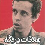 معرفی و بررسی کتاب ملاقات در فکه؛ زندگی نامه شهید حسن باقری