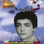 عشق و ارادت به امام زمان (عج) در سیره شهید محمد حسن هدایت