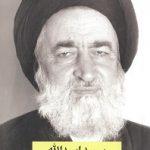 معرفی و بررسی کتاب سید اسد الله؛ خاطراتی از شهید آیت الله مدنی