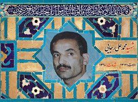 زندگی نامه شهید محمد علی رجایی