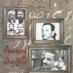 معرفی و بررسی کتاب سه شهید؛ درباره شهیدان طیب، اندرزگو و رجایی