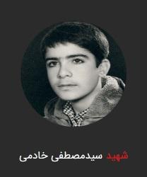 نماز شب های شهید سید مصطفی خادمی