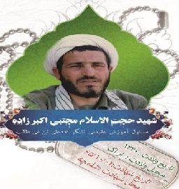 استقبال از گزینه های سخت در سیره شهید مجتبی اکبر زاده