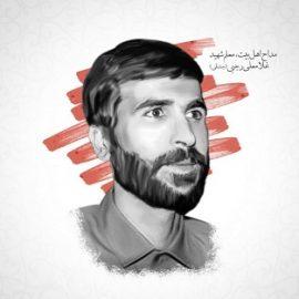 عشق و ارادت شهید غلام علی رجبی به حضرت زهرا (س)