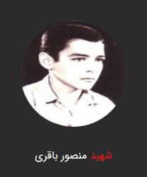 بادبادک بازی شهید منصور باقری در جبهه