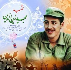 زندگی نامه شهید مجید زین الدین