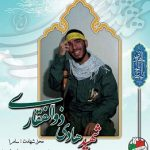 کنترل چشم راهکار شهادت شهید محمد هادی ذوالفقاری