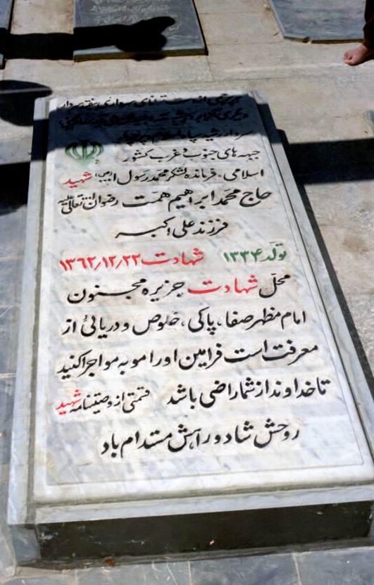 سنگ مزار قبلی شهید همت در گلستان شهدای شهرضا