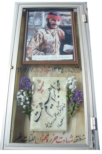 سنگ مزار فعلی شهید همت در گلستان شهدای شهرضا