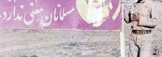 خون تازه شهید عبد الله علایی بعد از ۱۳ سال
